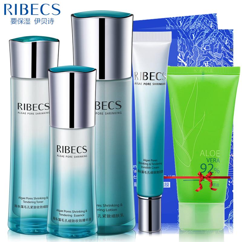 伊贝诗补水保湿套装海条藻细致毛孔护肤品面部护理清爽控油女正品