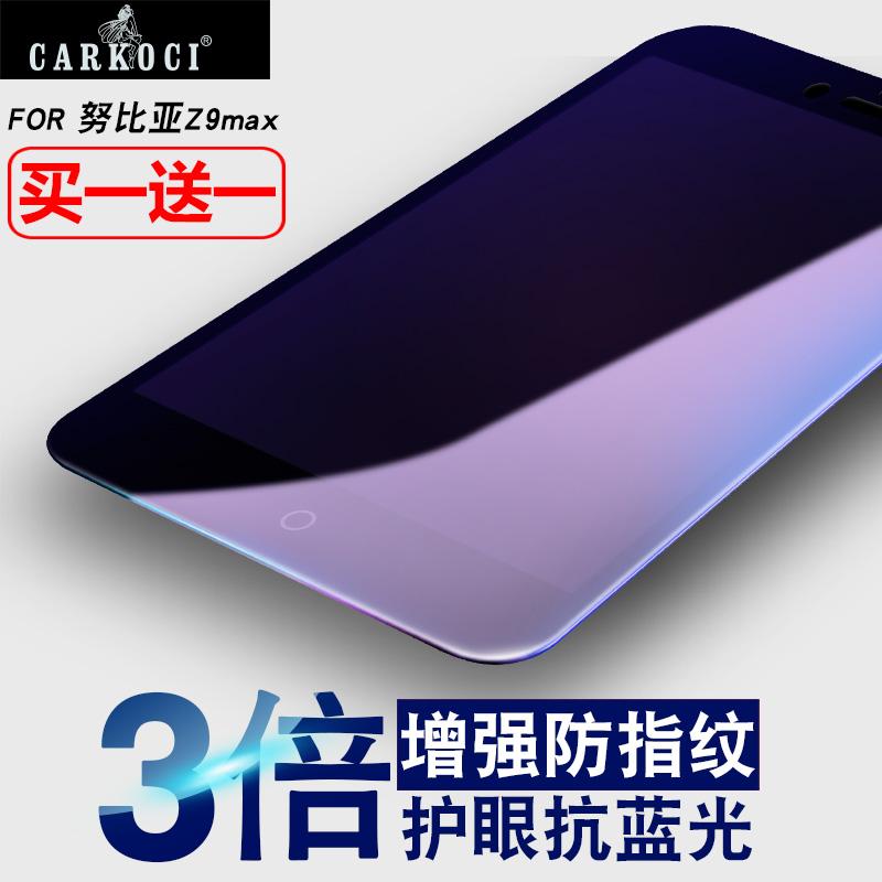 努比亚z9mini钢化膜 中兴 z7mini玻璃膜 z9max手机保护贴膜Z7max