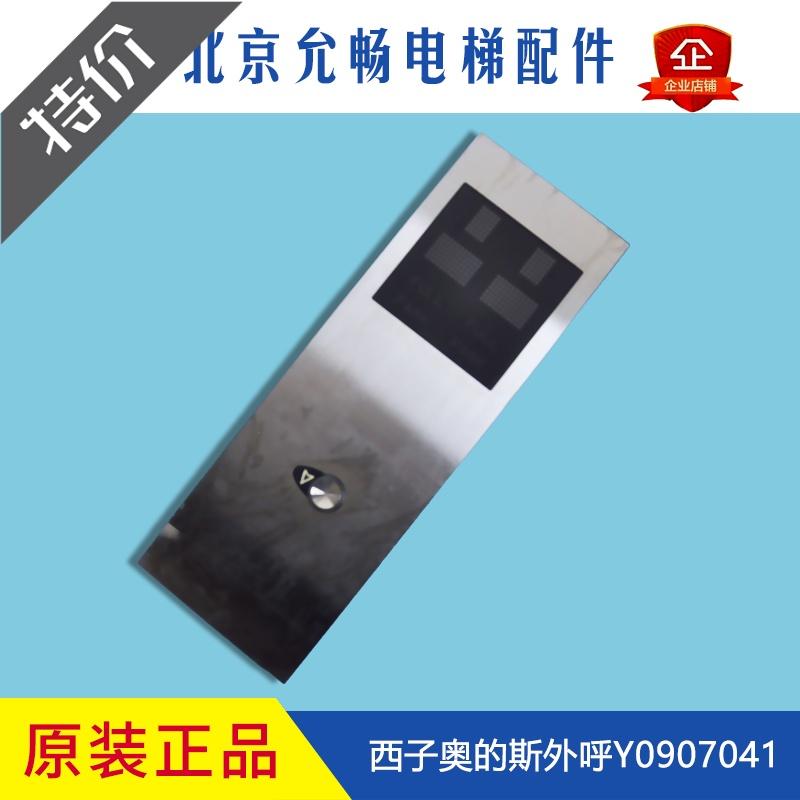 电梯配件OTIS西子奥的斯外呼显示板面板Y0907041原装正品特价包邮