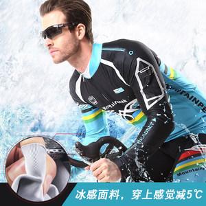 MTP 专业定制骑行服套装长袖夏季 高弹透气 男女春秋自行车服裤子