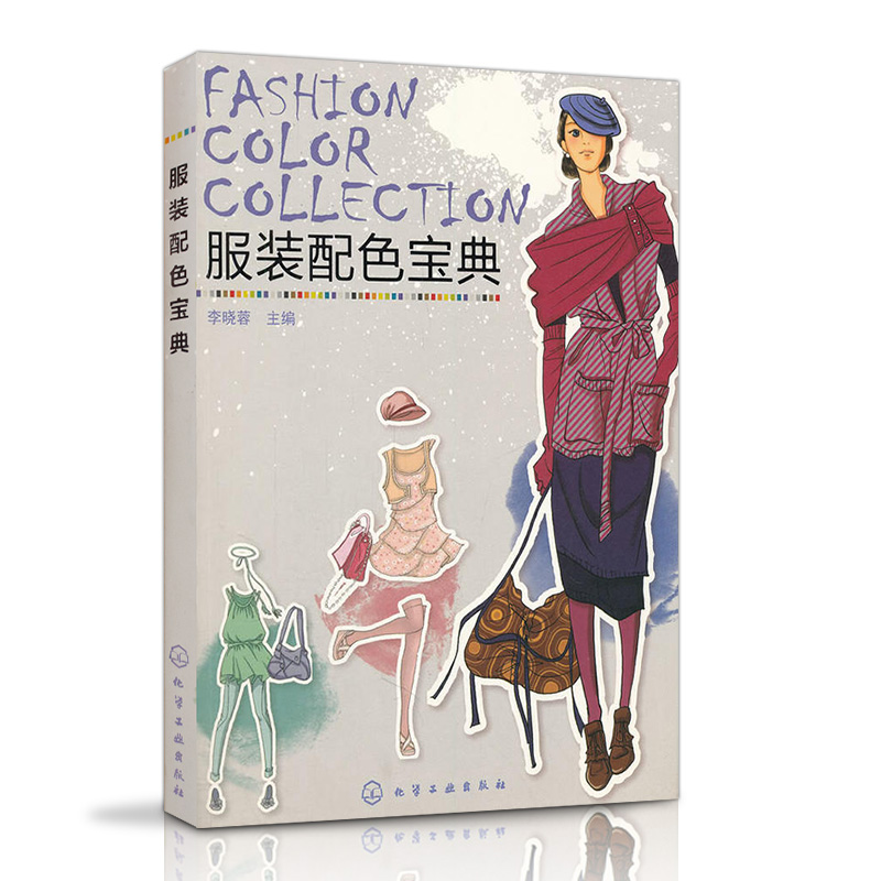 Costume Color Matching book clothing color matching books Costume Design Primer book Costume collocation skill best  sc 1 st  ChinaHao.com & USD 18.95] Costume Color Matching book clothing color matching books ...