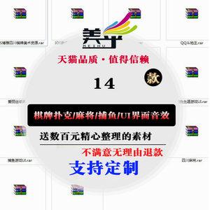 棋牌游戏/扑克/麻将/捕鱼/UI界面音效/PNG透明游戏美术资源素材集