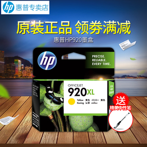 原装 惠普920墨盒 920xl hp7000墨盒 6500A 7500A 6000 officejet