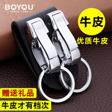 Boyou leather belt with belt, key chain, men's waist, hanging buckle, creative double ring, men's car key chain, hanging piece