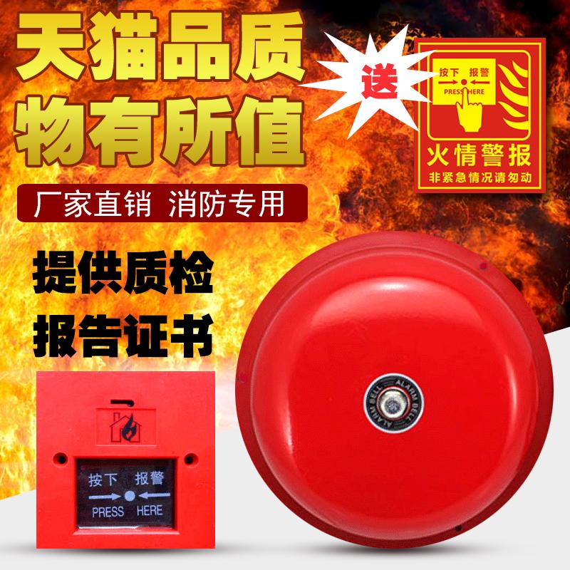 (Может быть выставлен счет) Пожарная сигнализация звонок пожарная сигнализация колокол пожарная сигнализация 4-8-дюймовый отель супермаркет завод инспекция будильник колокол