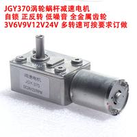 [JGY370大扭矩马达自锁力强轮涡轮蜗杆24v直流减速电机12V低速电机]