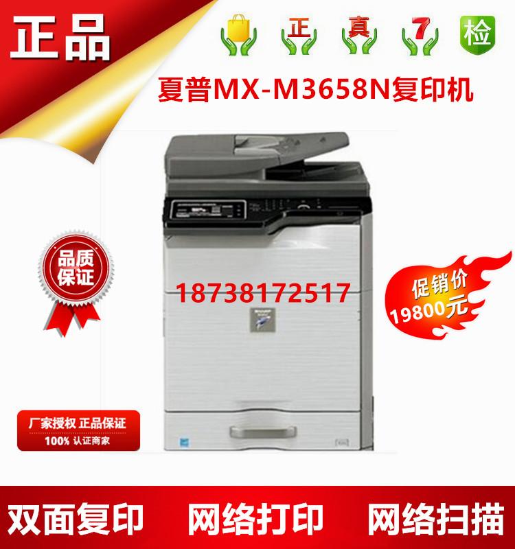 Máy photocopy Sharp MX-M3658N Máy photocopy Sharp 3658N Máy photocopy kỹ thuật số đen trắng