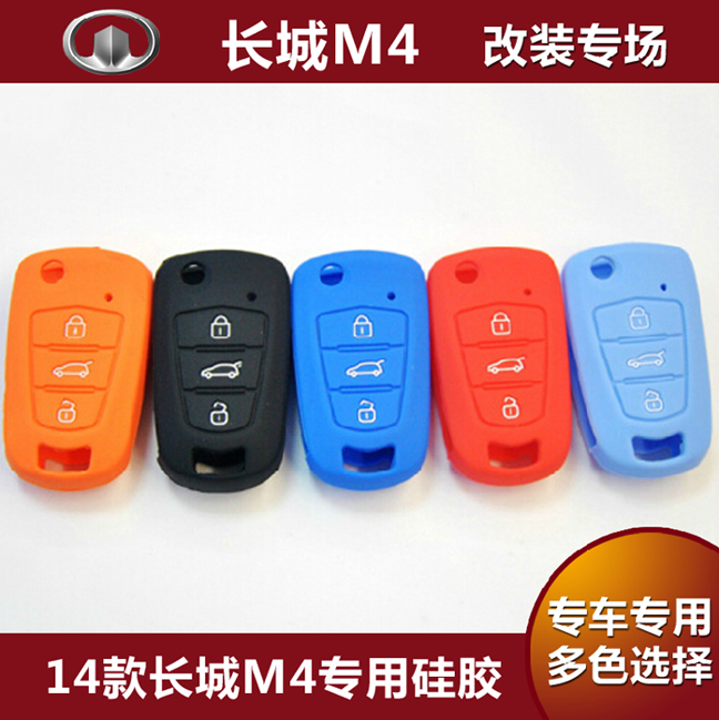 Hover h1h5 special folding silicone key bag red and blue standard Great  Wall Harvard M4 modified remote key sets