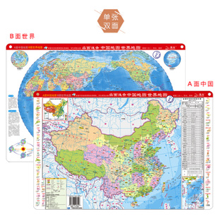 2017新版 世界地理地图 中国政区图 学生专用版 防水可?#21015;?单张双面