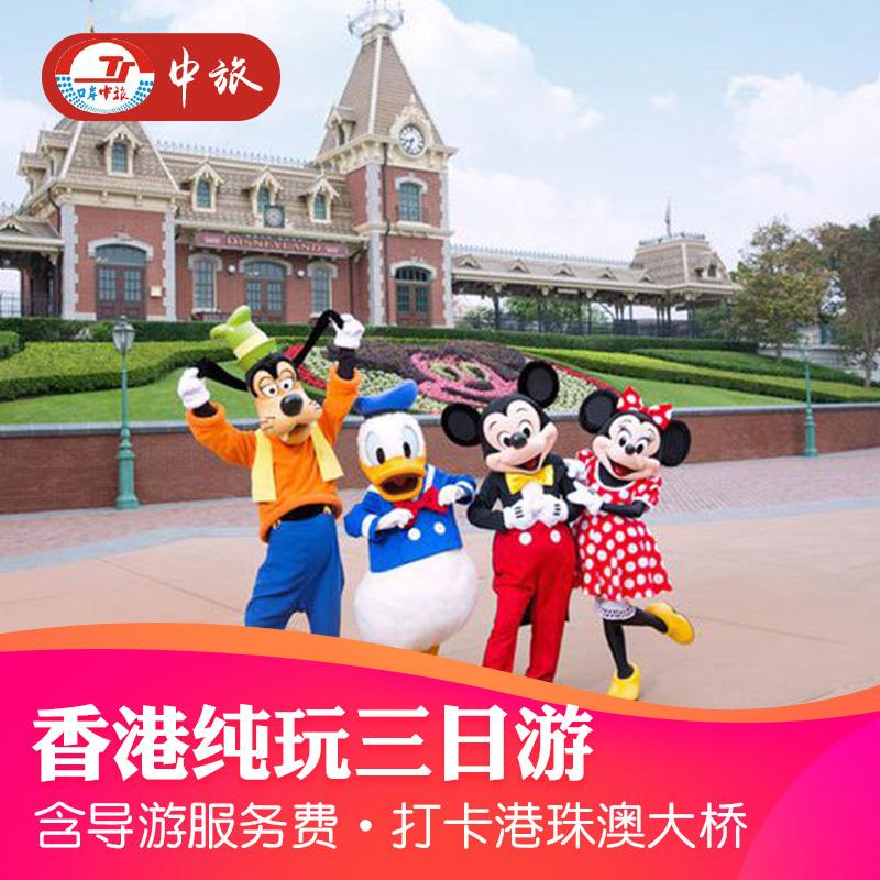 香港三日游公馆游3天2晚港澳跟团v公馆太平山海洋亲子迪士尼香港游