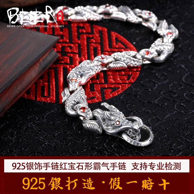 925 Silver men's bracelet Japanese and Korean version of the personality  tide male Ruby zodiac dragon domineering Thai silver fashion jewelry