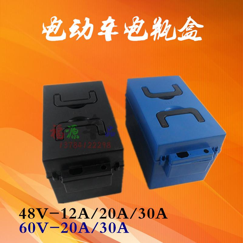 电动车三轮车电池盒电瓶盒60V/48V/20A通用型摔不烂外壳厂家直销