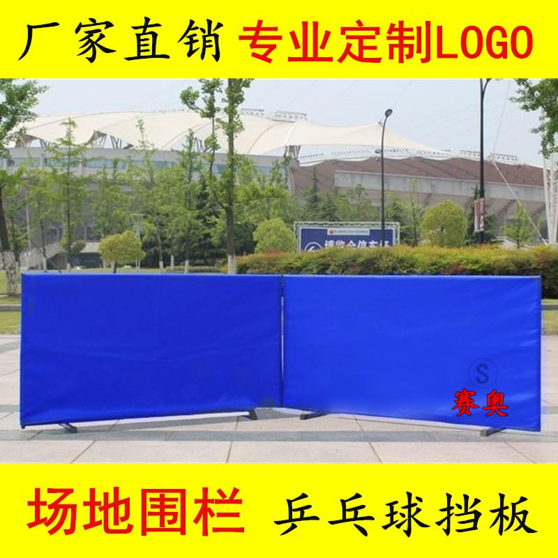 Можно настроить LOGO настольный теннис фартук настольный теннис сайт окружать блок пинг-понг фартук / забор блок фартук блок совет