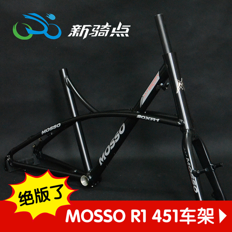USD 35.00] MOSSO V disc brake 7005 Aluminum alloy 22 small wheel ...
