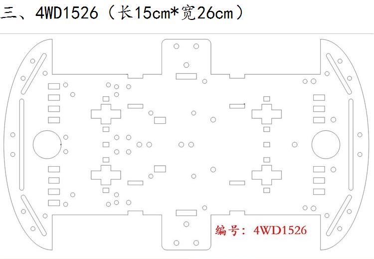 智能小车底盘 4WD小车 底板 4轮 亚克力板 4WD1526板 WiFi底盘