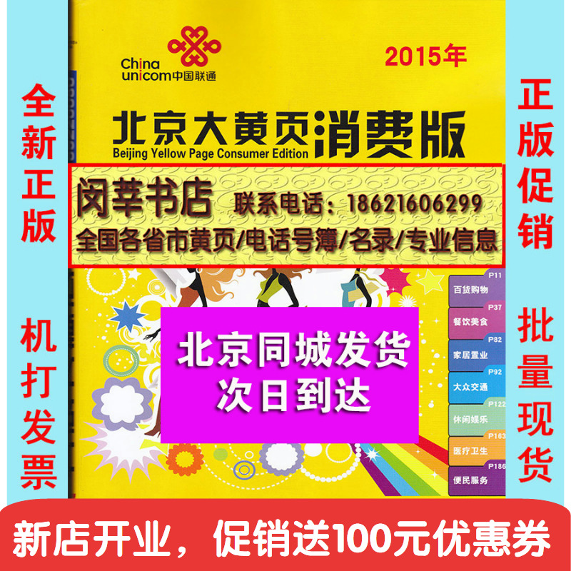 2019 promotion 2015 Beijing yellow pages Beijing business phone yellow  pages directory phone book