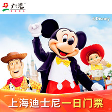 Tickets for Shanghai Disneyland can be booked on the same day