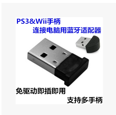 PS3/PS4 Wii controller computer PC Bluetooth adapter