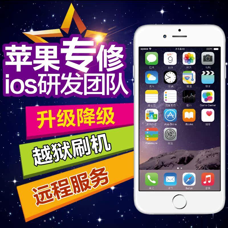 锤子苹果越狱刷机v锤子_苹果降级刷机_手机刷苹果手机z小米图片