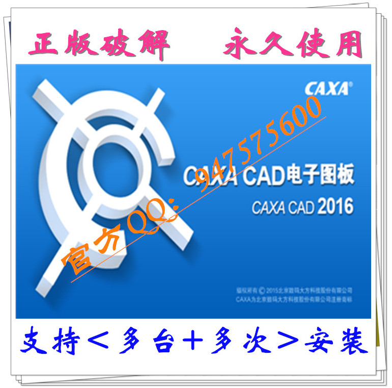 Caxa Genuine Software Electronic Illustrated Cad Solid Design Process Chart Capp2013 2015 2016