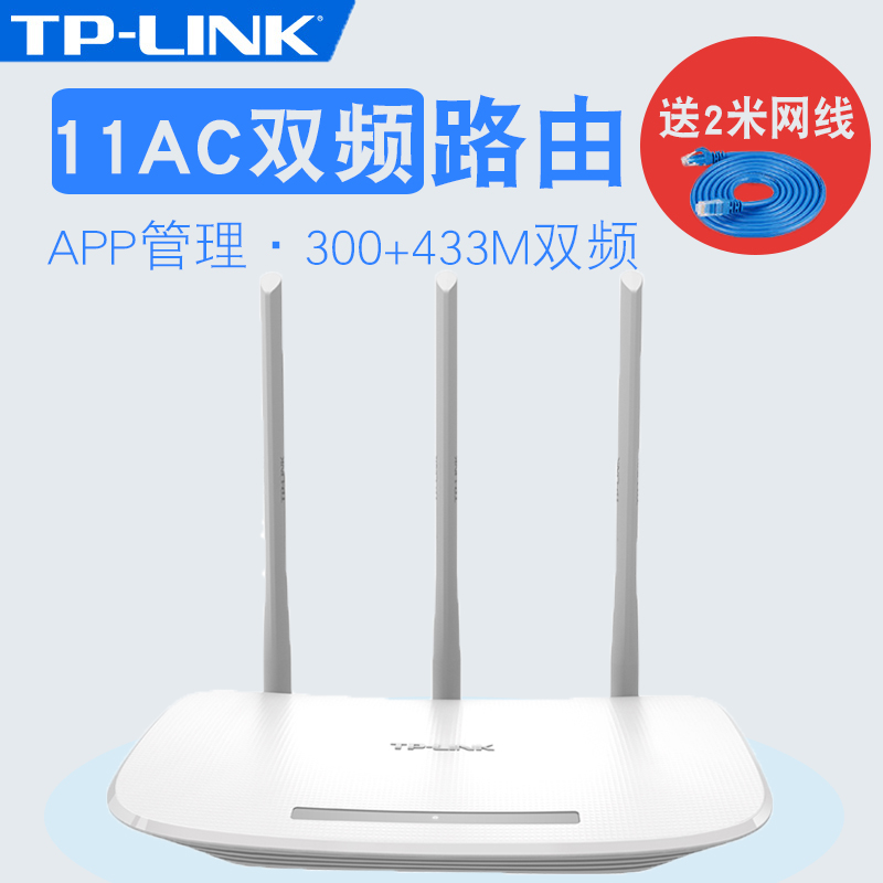 TP-LINK TL-WDR5300 dual-band wireless router high-speed 5g fiber home wifi  mobile phone APP