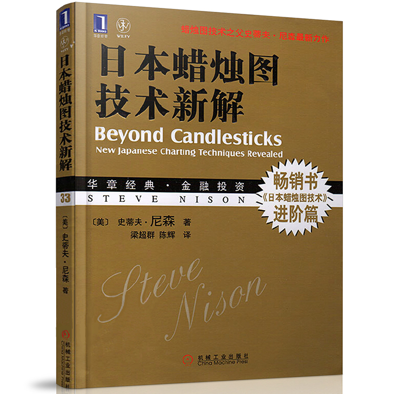 Japan candlestick chart technology new solutions financial investment  management books Japan candlestick chart technology new solutions Huazhang