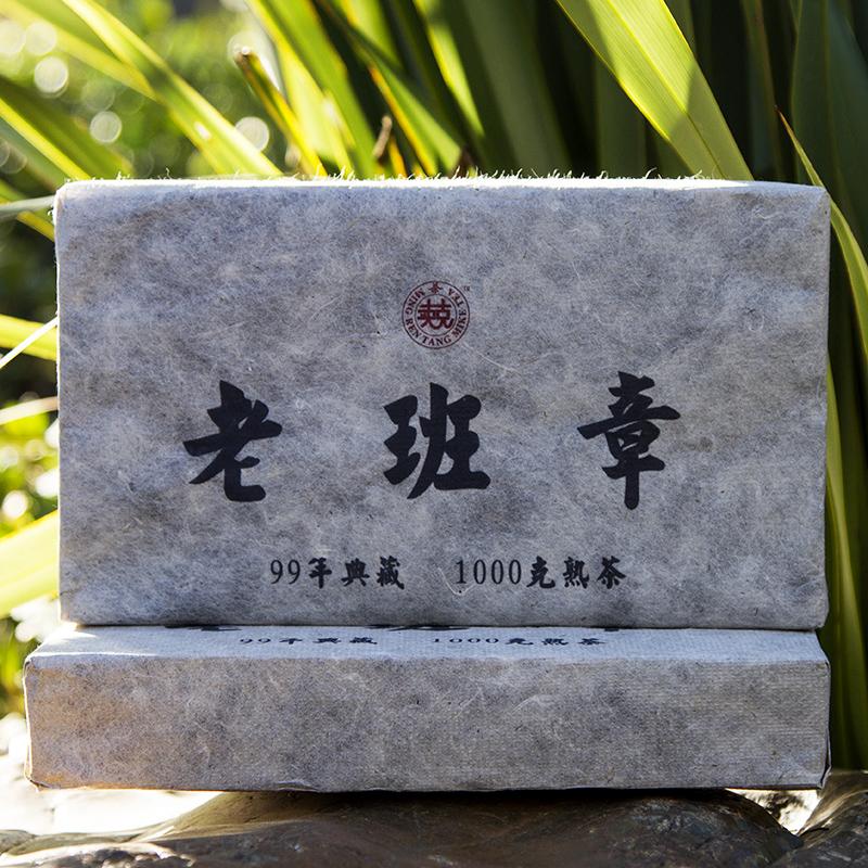 普洱熟茶 御赏老班章经典茶砖 砖茶 云南普洱茶砖 熟茶 250g