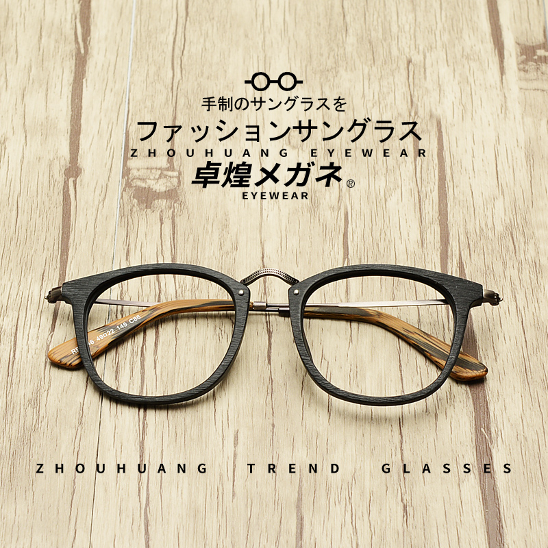 USD 65.04] Vintage wooden Glasses Frame men\'s large frame Korean ...