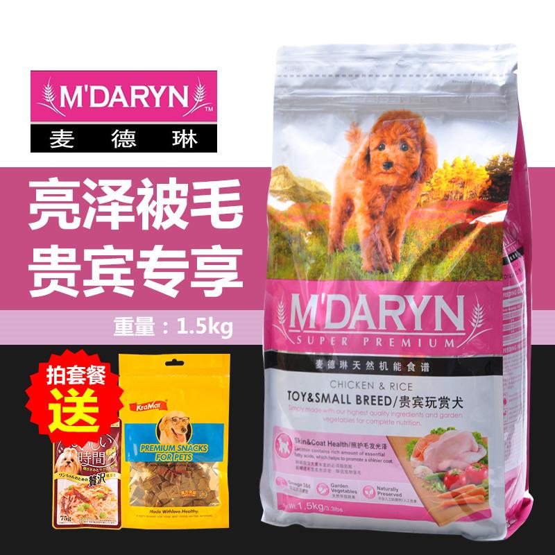 25省包邮麦德琳/麦德林鸡肉泰迪天然全犬期1.5kg贵宾味狗粮美毛