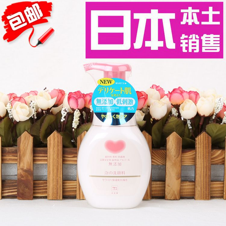 milk base facial cleanser
