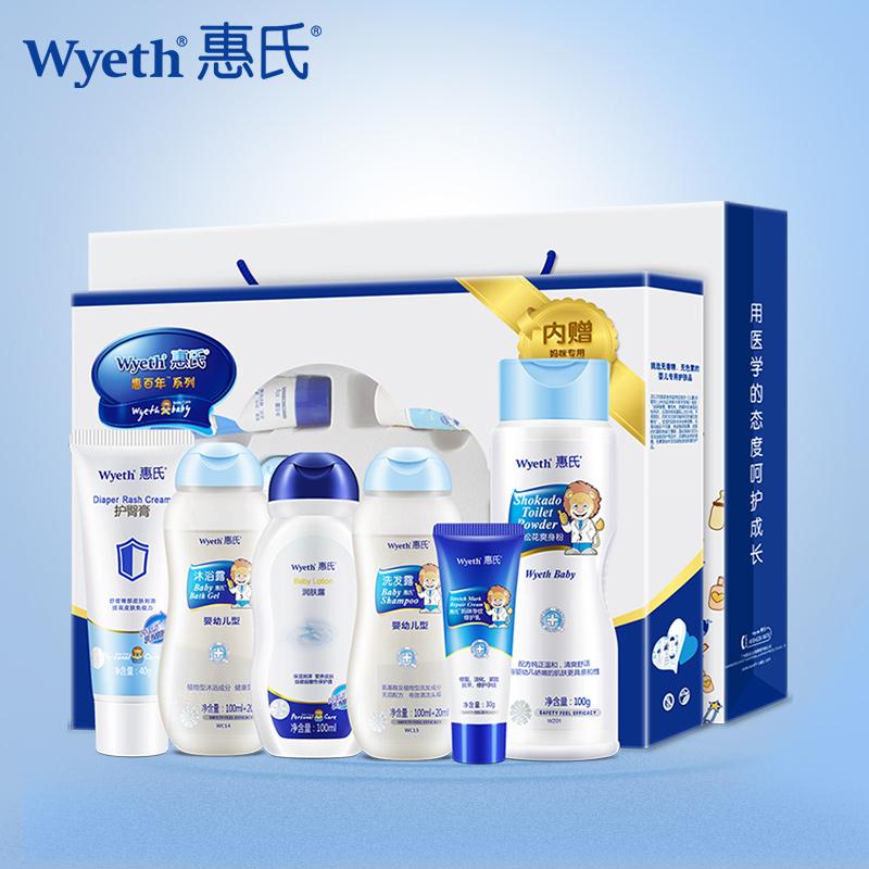 Wyeth bé hộp quà tặng chăm sóc trẻ sơ sinh chăm sóc trẻ em thiết lập tắm bộ chăm sóc da bé nguồn cung cấp