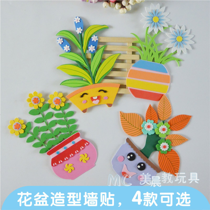 Kindergarten Class Layout Classroom Wall Decoration Stickers Removable Stereo Foam New Potted Flowers