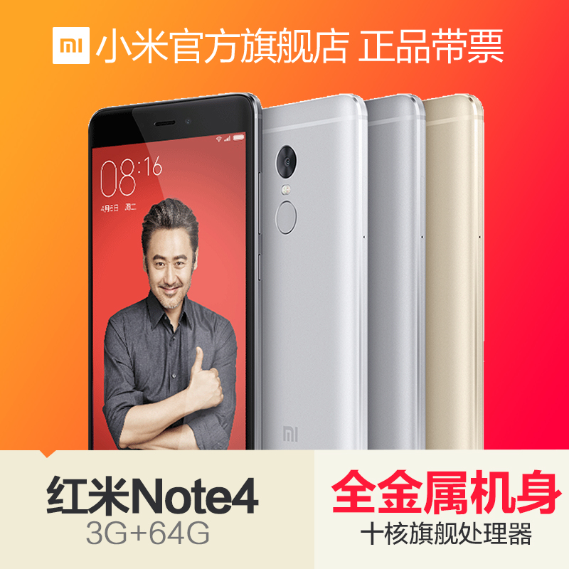 Xiaomi millet red rice Note4 super thin with high intelligent fingerprint identification phone official flagship store