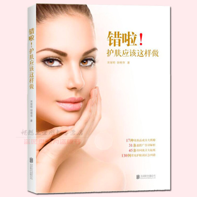 """Wrong! Skin care should do this"" book skin care beauty body makeup book materials beginners encyclopedia tips skin care and maintenance skin care books beauty skin care encyclopedia skin care book makeup book"