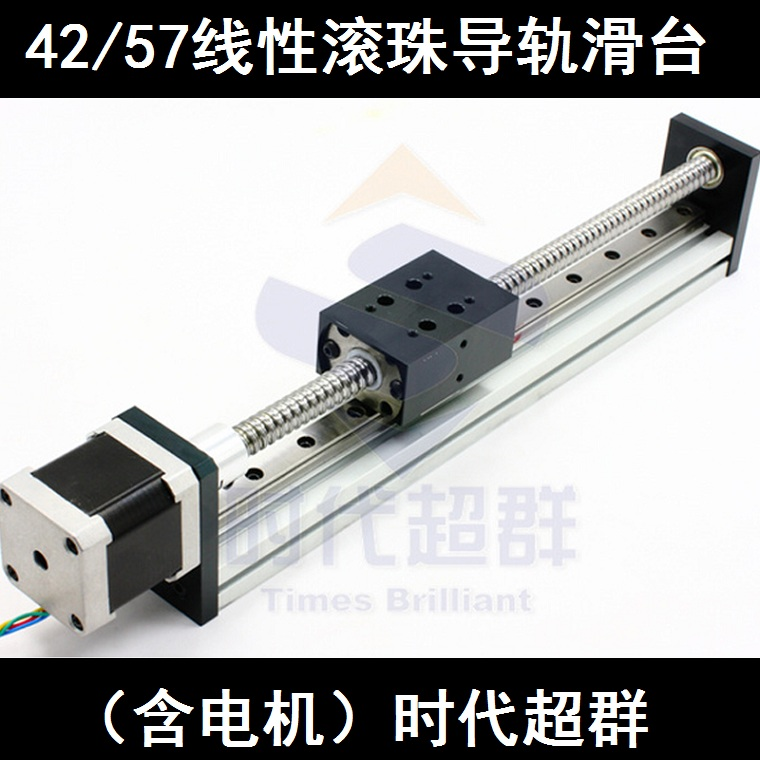 CBX1204-100 stepper motor ball screw slide rail linear slide with 42