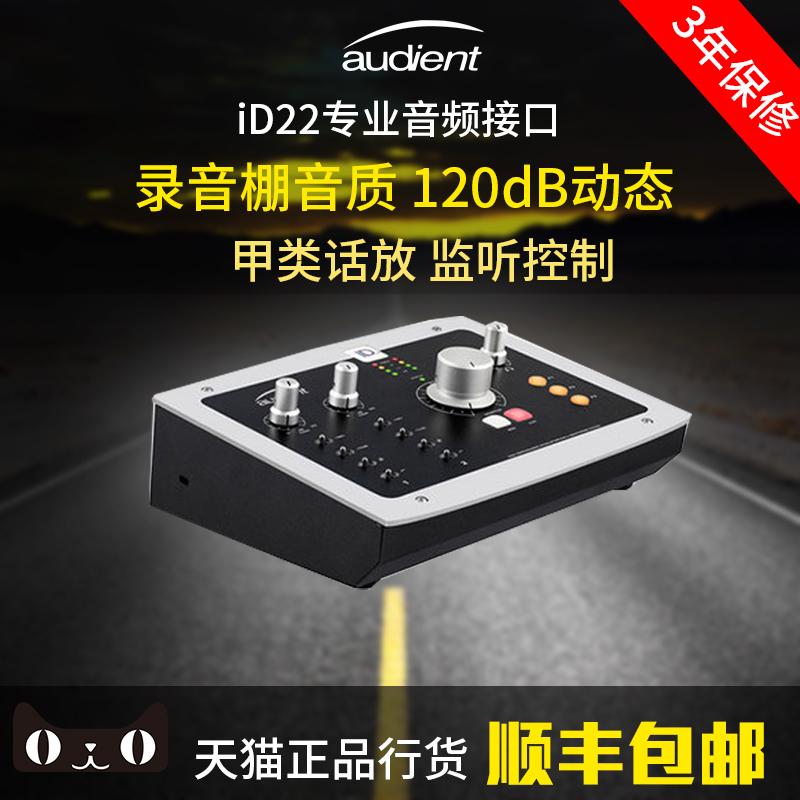Интерфейс звуковой карты Audient  Id22 USB