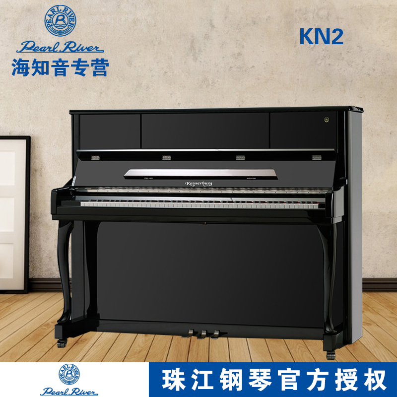 Pearl River · Caesars Piano New KN Dream Series KN2 mua hạn chế ở An Huy
