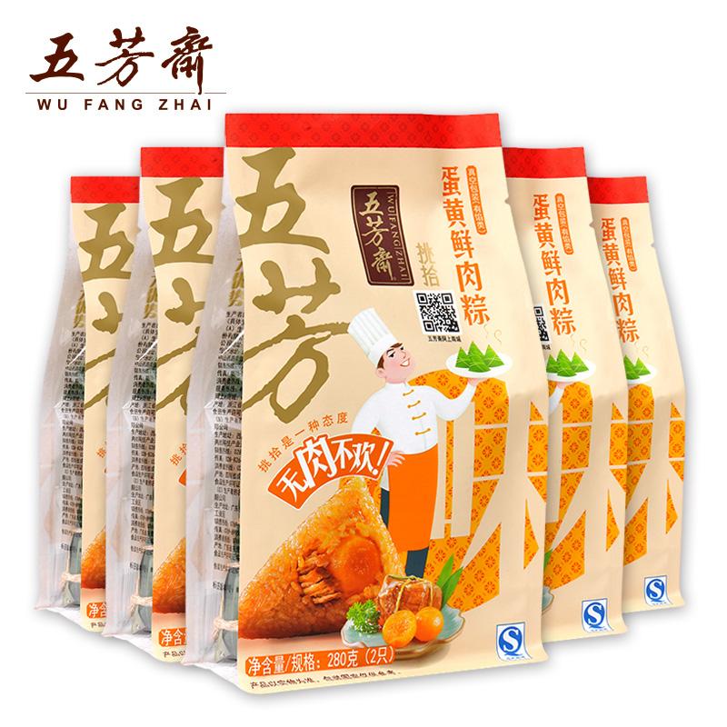 五芳斋 蛋黄鲜肉粽子280g(140克*2只)嘉兴特产端午美食早餐真空