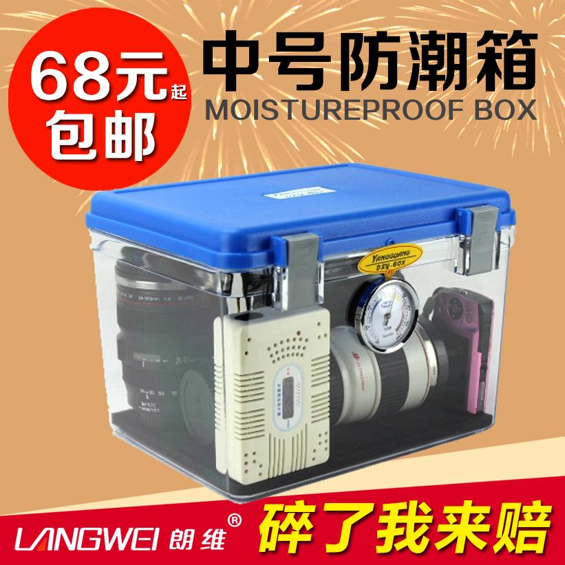 Яркий размер влагостойкий коробка среда сухой коробка плесень коробка кроме мокрый коробка зеркальные камера влагостойкий коробка фотография устройство лесоматериалы