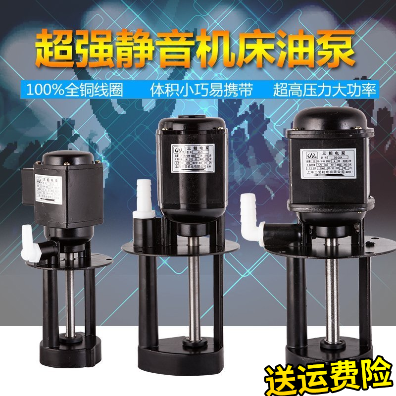 Industrial Machine Tool Grinder Threading Machine Hydraulic Cooling Cycle DB Oil Pump AB New Single Three-phase Lathe Electric Pump