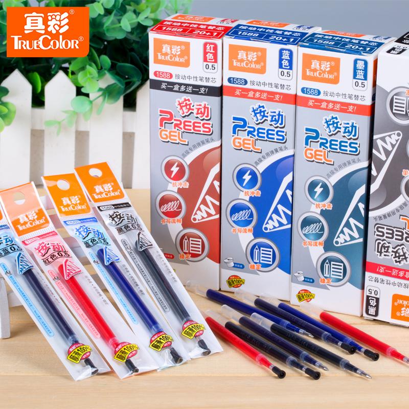 真彩替换笔芯 真彩1588笔芯 按动式水笔芯 替芯 适用真彩A47