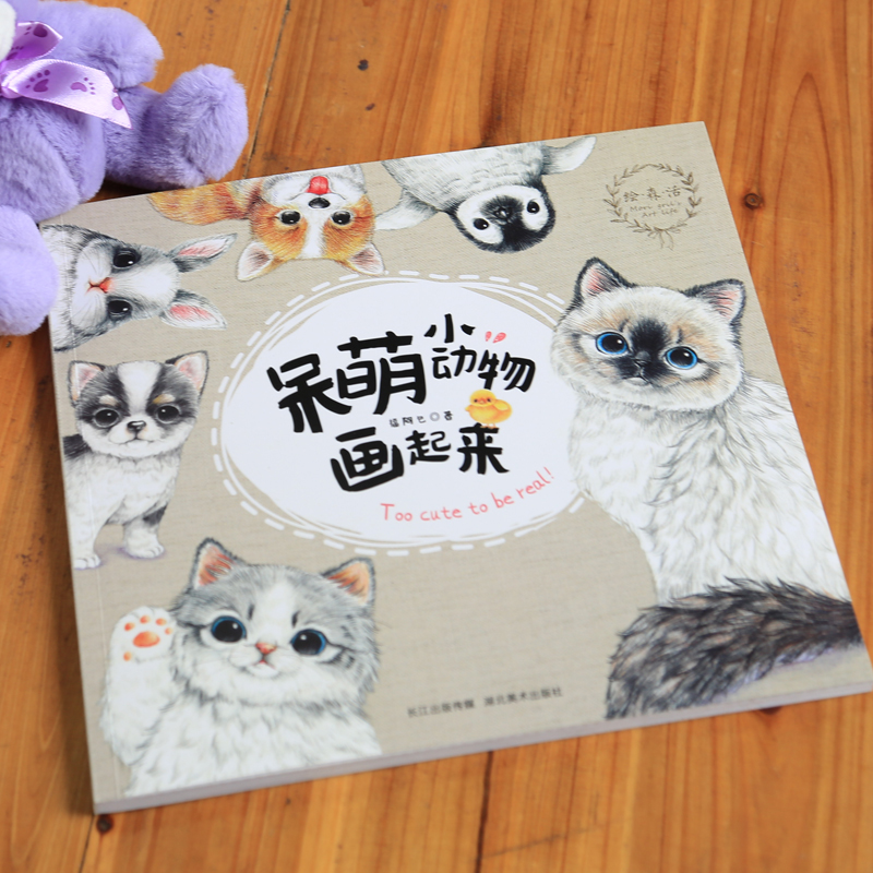 Stay Cute Animal Painting Color Lead Book Pencil Cat Decompression