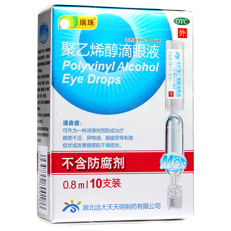 多礼】瑞珠聚乙烯醇滴眼液10支人工泪液不含防腐剂缓解眼疲劳