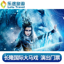 Tickets of Guangzhou Changlong International Circus family tickets of Changlong animal Acrobatic Circus City