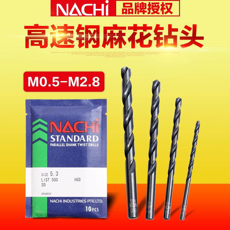 日本不二越NACHI LIST 500 高速钢直柄麻花钻头 钻咀 M0.5-M2.8
