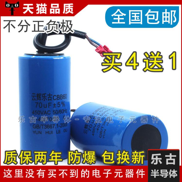 Motor capacitor CBB60 70UF pump start capacitor crane air