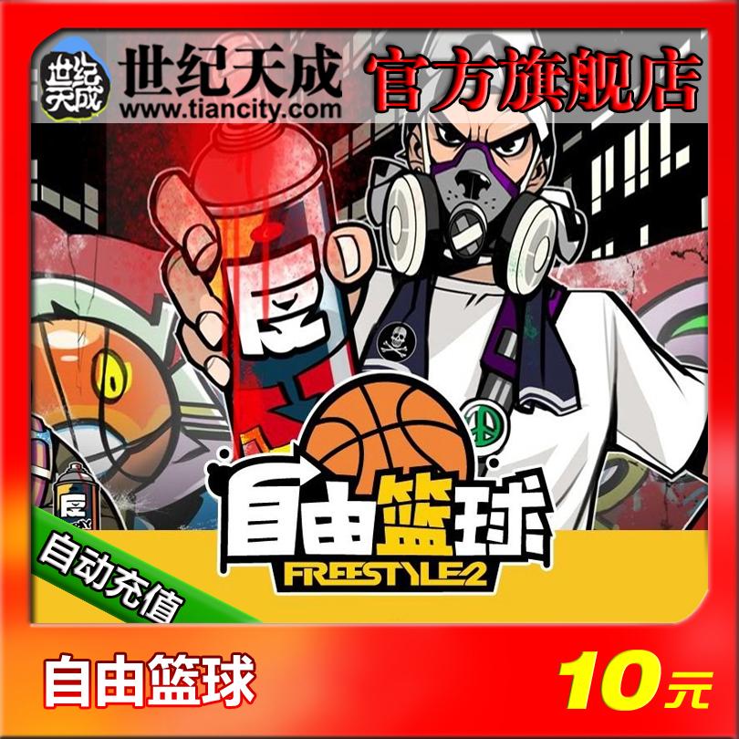Bóng rổ miễn phí 10 nhân dân tệ 100 điểm Thế kỷ Tiancheng thẻ bóng rổ miễn phí 10 nhân dân tệ 100 điểm nạp tiền tự động chính thức - Tín dụng trò chơi trực tuyến