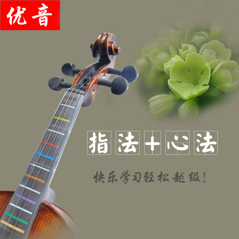 [小提琴指] панель [指位] стандартный [签把位贴 ] детские [初学者练琴贴纸4/43/41/21/4]