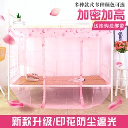 Mosquito net dormitory 1 meter 1.35/1.5/1.8m bed double household 2m bunk bed student mosquito net 1.2 bed pattern net