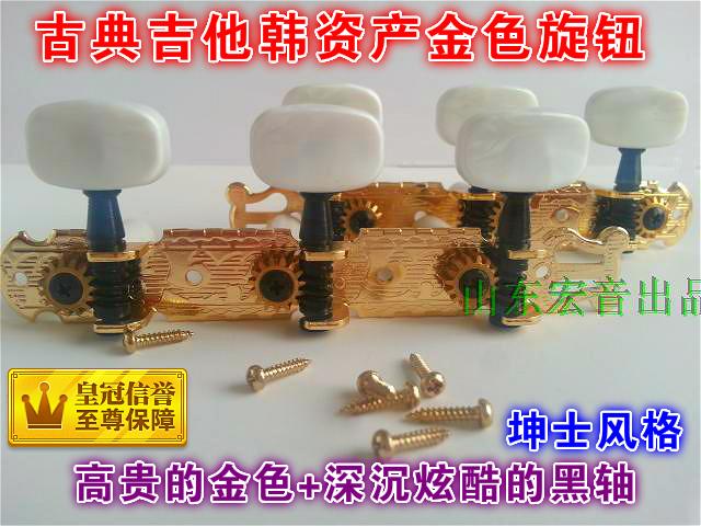 Классическая гитара ручка аккорд кнопка ось золотой общий тройной стиль циндао царство хань капитал завод свойство гитара монтаж